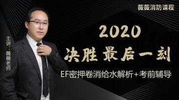 薇薇消防【考前辅导+EF密押卷消给水解析】2020决战最后一刻