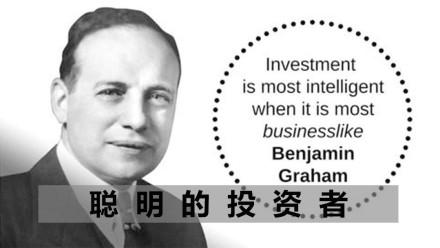 理财/投资/股票/基金/格雷厄姆的投资思想