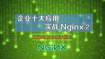[张彬Linux]实战Nginx②_完全掌握Nginx正则表达式 微服务解耦合