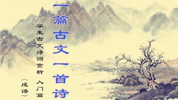 一篇古文一首诗——学生古文诗词赏析(入门篇~成语)(牛娃汇)
