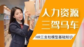 HR三支柱模型:人力资源三驾马车基础知识