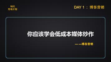 全网整合新媒体品牌口碑网络推广【十六天充电计划-博客营销】