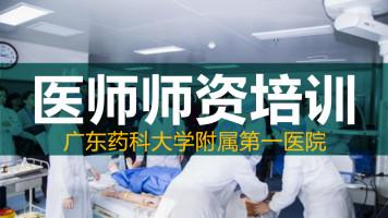 医师:医师师资培训(临床、住院……广东药科大学附属第一医院)