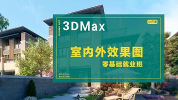 卓杰老师-3DMAX室内外效果图 /家具/景观园林/建筑/展览/硬装软装