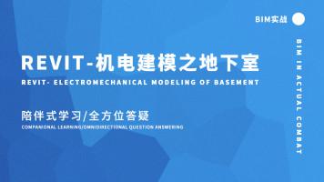 BIM实战-Revit机电建模之地下室【启程学院】