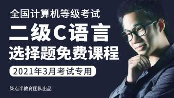 2021年3月全国计算机等级考试二级C语言选择题免费课程