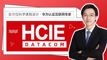 HCIE直播课 理论课 华为认证网络工程师【SPOTO思博】