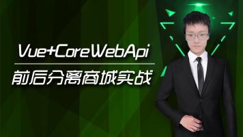 Vue+Core3.1 WebApi前后端分离实战(58同城网/移动商城)加Apple