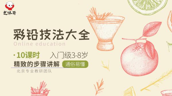 【艺休哥】儿童彩铅技法大全 简单易学有趣  彩铅素描水彩