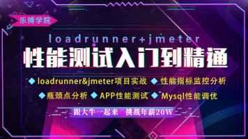 【乐搏】软件测试-性能测试全栈课程Loadrunner/jmeter