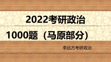 2022考研政治1000题