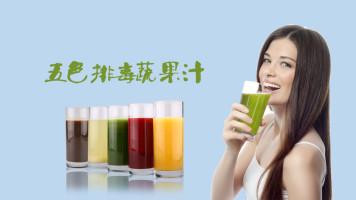营养师冰心  五色排毒蔬果汁制作