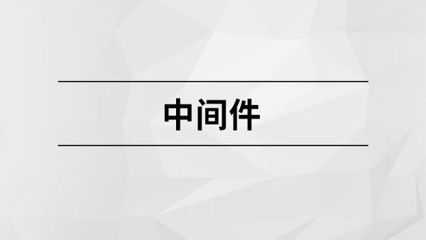 中间件【马士兵教育】