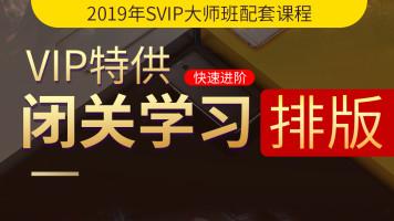 SVIP-电商美工大师班配套课程-PS淘宝美工实战-91缔范