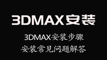 3DMAX效果图软件和Vray渲染器安装步骤与激活方法(通用)