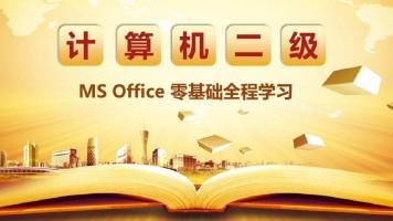 计算机二级office零基础全程班【附考生文件夹】