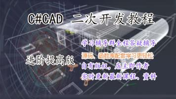 CAD二次开发进阶提高版(C#)第二期