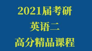2021届考研英语高分精品课导学班