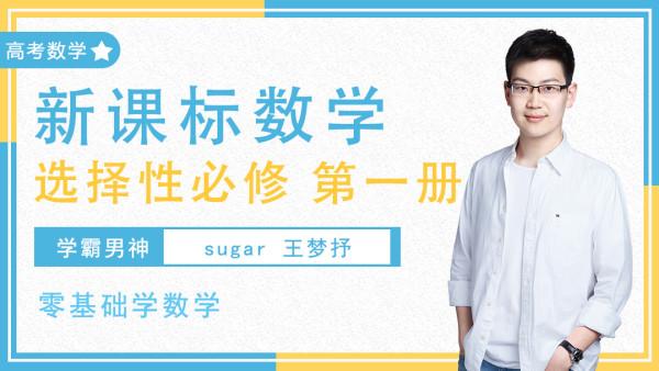 高中新高考数学选择性必修(第一册)sugar王梦抒