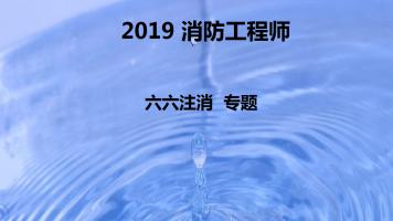 2019 消防工程师 【专题】课程