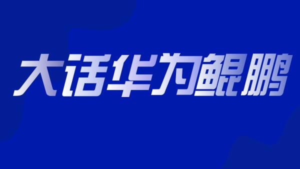 大话华为鲲鹏/全面了解华为鲲鹏体系【东方瑞通】
