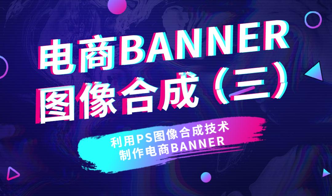 电商BANNER图像合成(三)