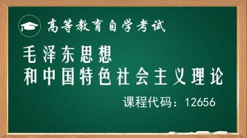自考 12656 毛泽东思想和中国特色社会主义理论(附复习资料)