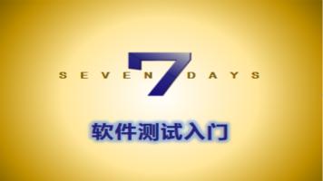【王顶】七天学会软件测试实战视频课程