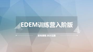 EDEM训练营入阶版