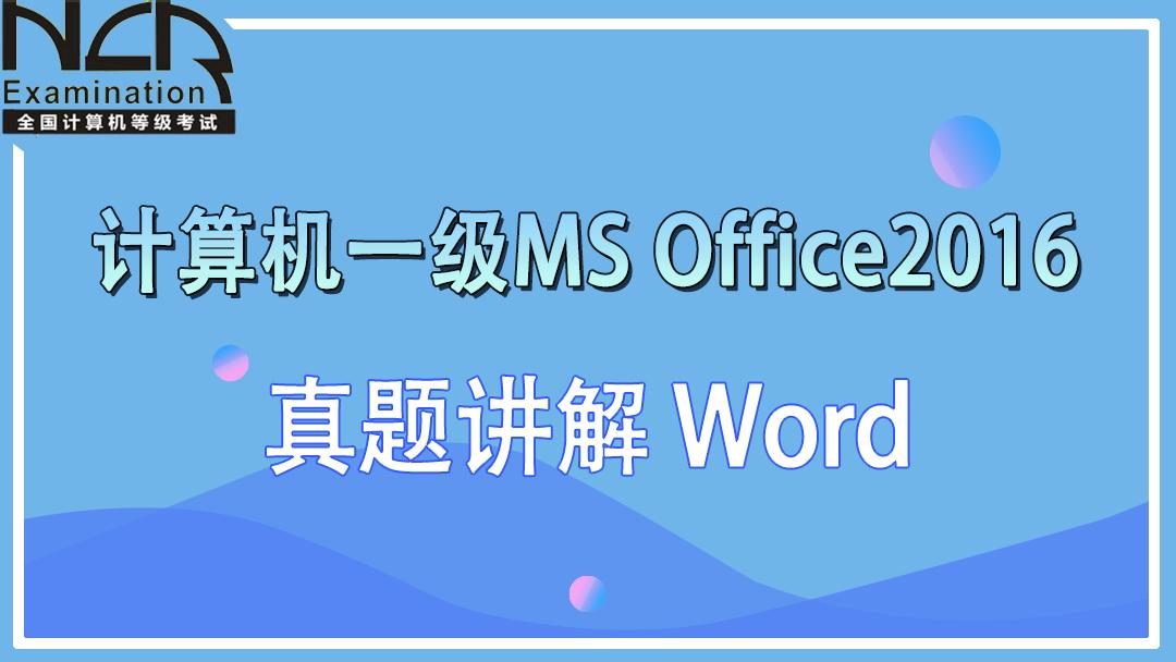 全国计算机等级考试:一级MS Office 2016版真题讲解【Word】