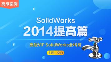 SolidWorks2014提高篇