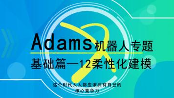 Adams机器人专题-12柔性化建模