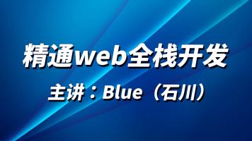 【智能社】精通web全栈开发,系列公开课——主讲:Blue(石川)