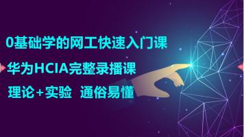 华为认证HCIA数通理论+实战网络工程师录播完整版零基础学网络