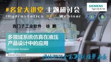 31st Webinar|#名企大讲堂 多领域系统仿真在液压设计中应用|徐鹏