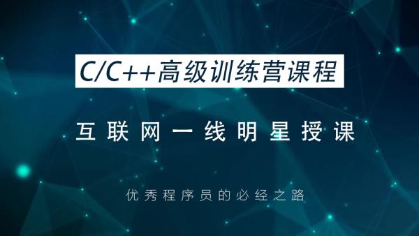 C/C++零基础训练营课程