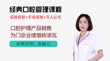 口腔护理产品销售为门诊业绩增砖添瓦