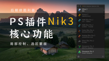 PS插件 Nik Collection 3|核心功能修片教程
