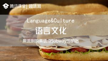 趣味班|语言文化——用流利的英语点subway