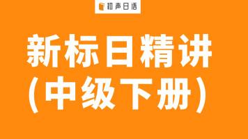 初声日语丨新标准日本语(中级下册)精讲