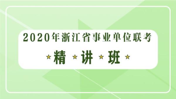 2020年下半年浙江省事业单位联考—笔试精讲班