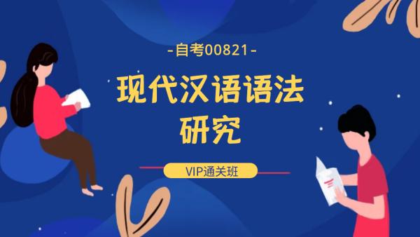 【限时购】自考 现代汉语语法研究00821汉语言本 专升本 成人学历
