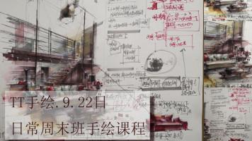 TT9.22日课程教学视频