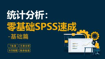 【益加医】统计分析:零基础SPSS速成-基础篇