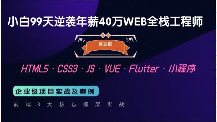 WEB前端开发0基础就业班课程(含html、css、js、vue、小程序)