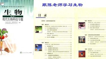 高中生物选修三学习课程(人教版)
