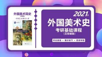 九方贝2021外国美术史(央美版)考研基础课程