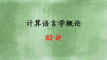 计算语言学概论 82集 侯敏 中国传媒大学