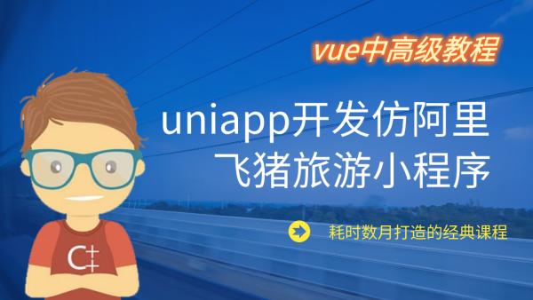 uniapp开发仿飞猪旅游微信小程序云开发,uni-app,vue中高级课程