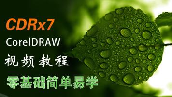 CDR教程CorelDraw x7插画矢量绘图改图零基础入门视频